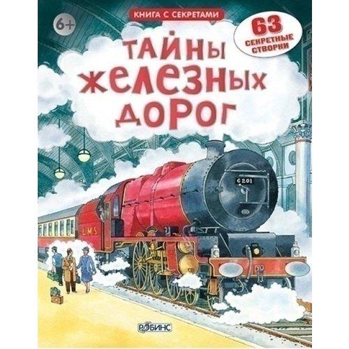 Купить Тайны железных дорог, Познавательная литература