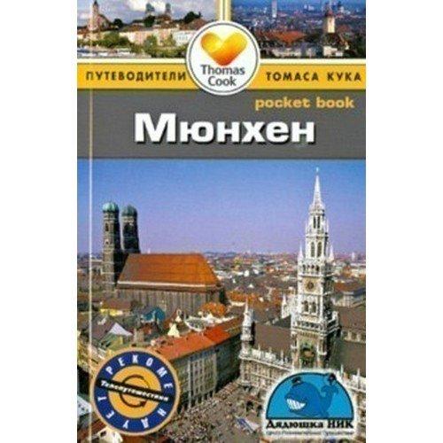Путеводитель Мюнхен