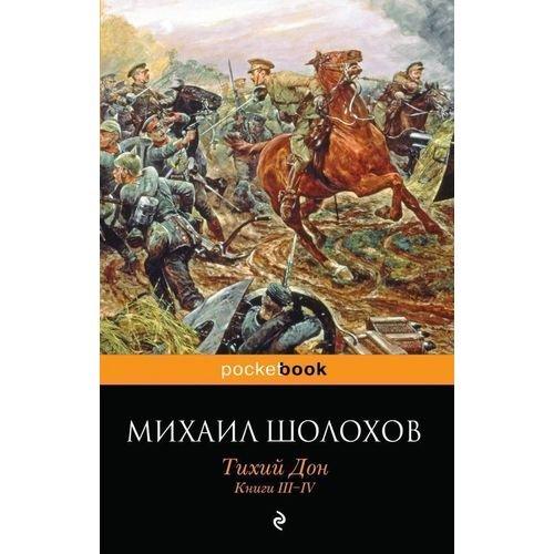 Тихий Дон. Книги III-IV книги эксмо тихий дон книги iii iv