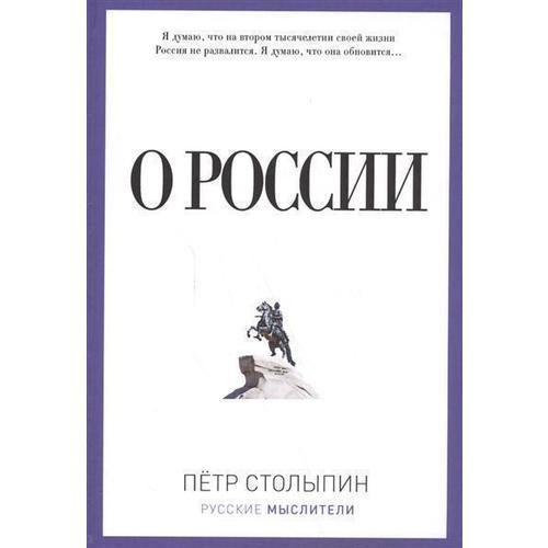 О России столыпин п о россии