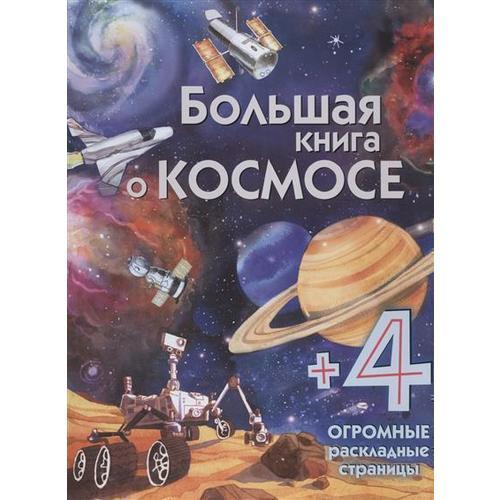 Большая книга о космосе ликсо в невероятная книга о космосе