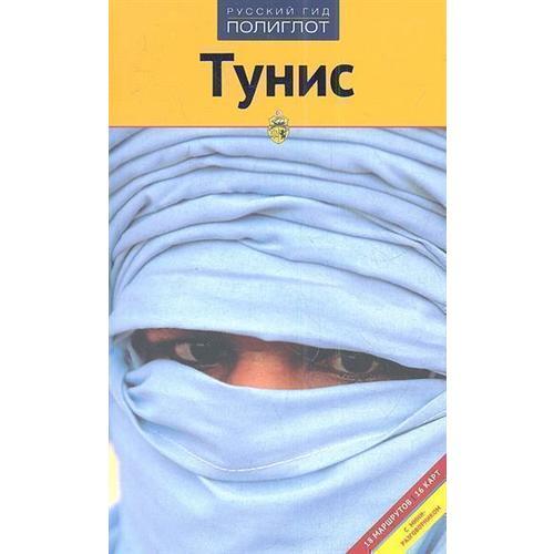 Путеводитель Тунис с мини-разговорником