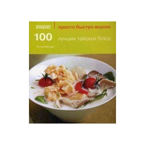100 лучших тайских блюд 50 блюд приготовленных в сковородке вок от простого до изысканного