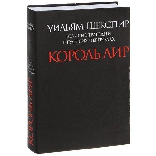 Король Лир безелянский ю огни эмиграции русские поэты и писатели вне россии третья книга об эмиграции