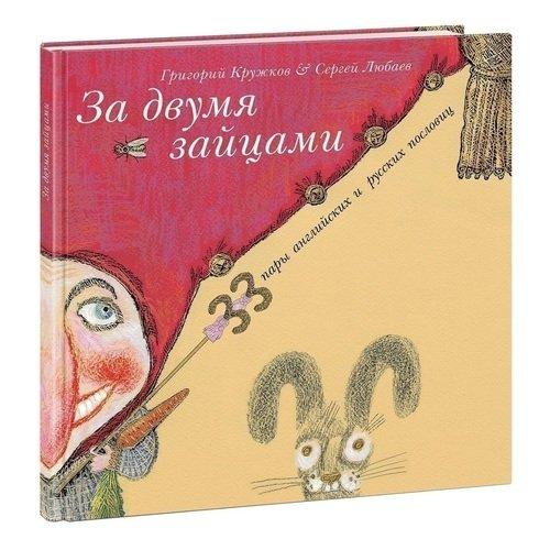 за двумя зайцами За двумя зайцами. 33 пары английских и русских пословиц