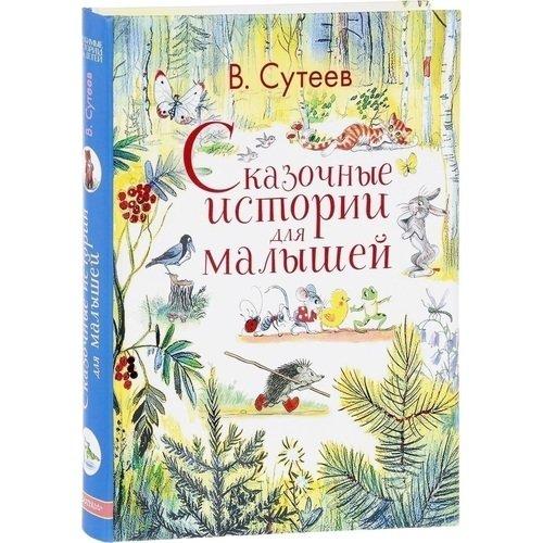Купить Сказочные истории для малышей, Художественная литература