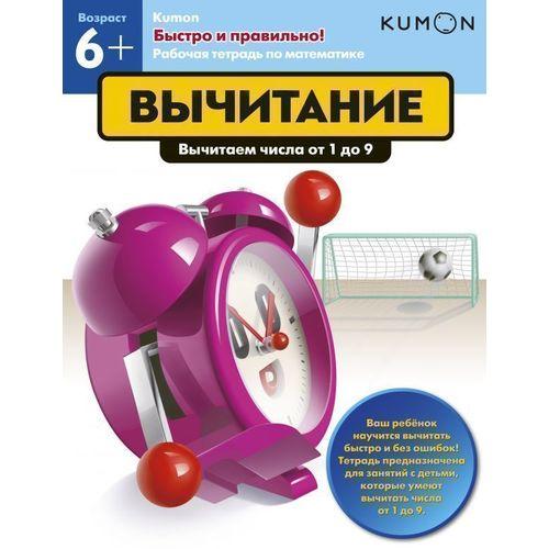 KUMON Рабочая тетрадь. Быстро и правильно! Вычитание. Вычитаем числа от 1 до 9 kumon игры с числами от 1 до 150 kumon