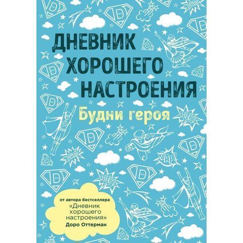 Дневник хорошего настроения Будни героя, 208 стр., в точку доро оттерман дневник хорошего настроения