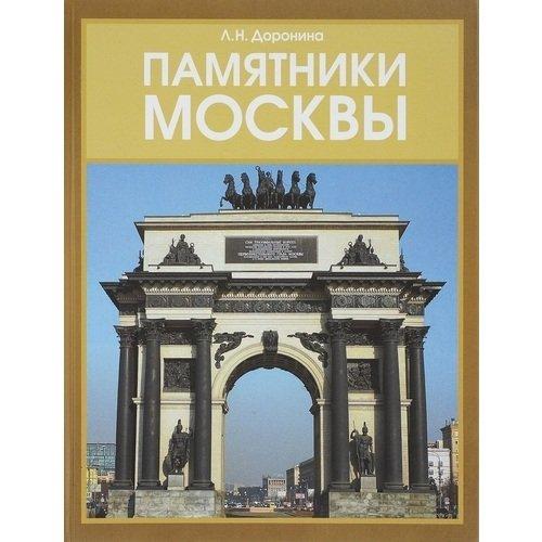 Цена на памятники москвы цена на памятники могилев хофитол