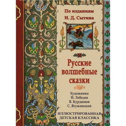 Купить Русские волшебные сказки по изданиям Сытина, Художественная литература