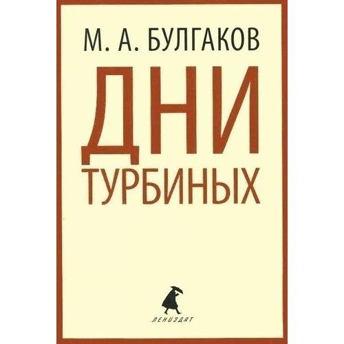 Дни Турбиных дни турбиных серии 1 3 2 dvd