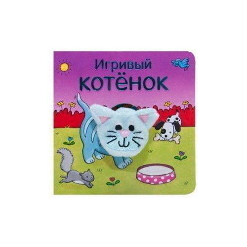 Игривый котёнок книжка с пальчиковой куклой мозаика синтез игривый котёнок