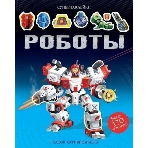 Роботы (Махаон) Тоора-Хем Цены на товары