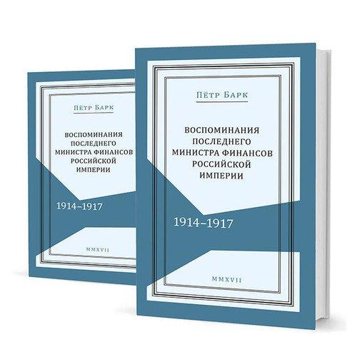 Воспоминания последнего министра финансов Российской империи 1914-1917