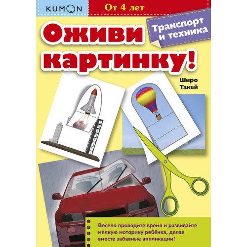 Купить Оживи картинку! Транспорт и техника, МИФ, Задания и загадки