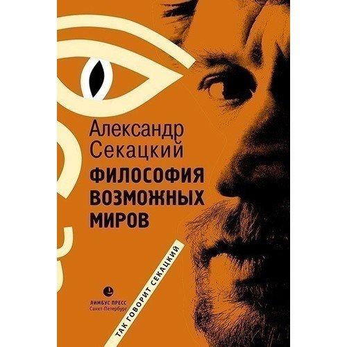 Философия возможных миров александра треффер властелин двух миров книга1 петля времени монстры избудущего