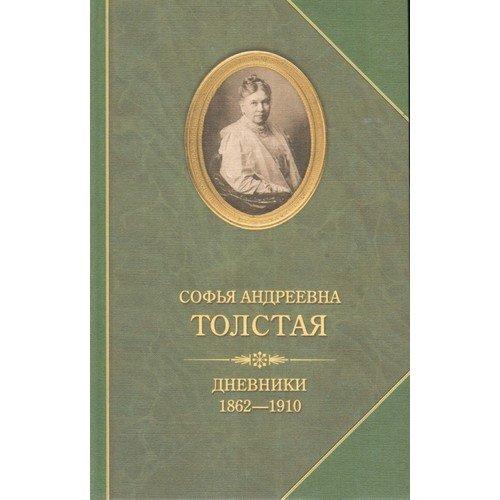Дневники 1862-1910