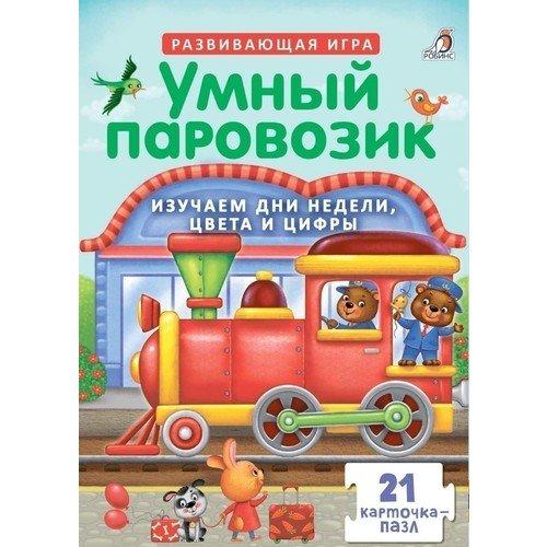 "Пазл ""Умный паровозик"", 21 элемент"