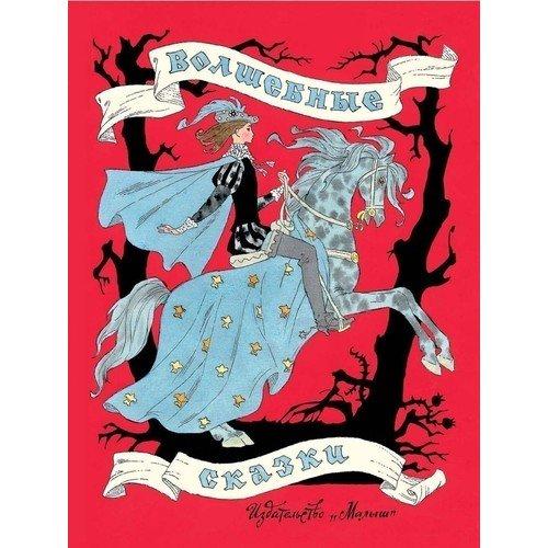 Волшебные сказки золушка королевский бал волшебные картинки