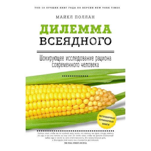 Дилемма всеядного: шокирующее исследование рациона современного человека, ISBN 9785699930043 , 978-5-6999-3004-3, 978-5-699-93004-3, 978-5-69-993004-3 - купить со скидкой