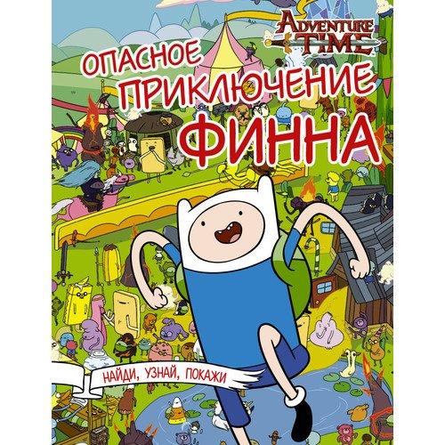 AdventureTime. Опасное приключение Финна опасное путешествие щепкина