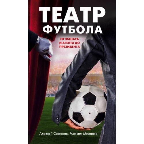 Театр футбола: от фаната и агента до президента