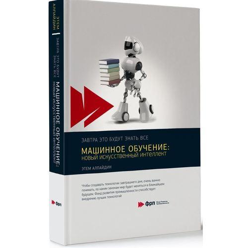 Машинное обучение. Новый искусственный интеллект цена