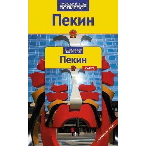 купить Путеводитель с мини-разговорником Пекин по цене 180 рублей