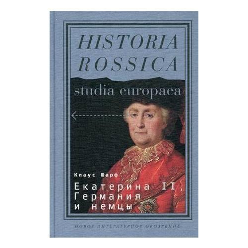 Екатерина II, Германия и немцы
