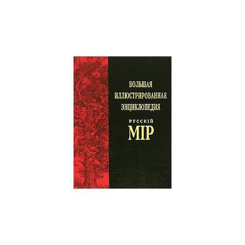 Большая иллюстрированная энциклопедия Русскiй Мiр. Том 4 большая иллюстрированная энциклопедия комплект в 32 томах