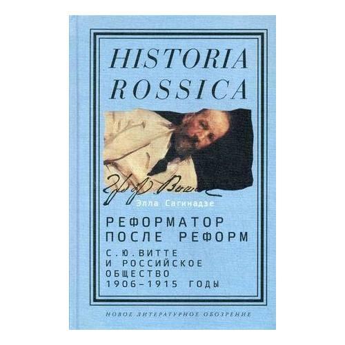 Реформатор после реформ: С.Ю. Витте и российское общество. 1906-1915 годы недорого