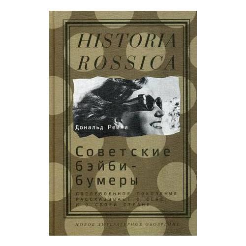 Советские бэйби-бумеры. Послевоенное поколение рассказывает о себе и о своей стране