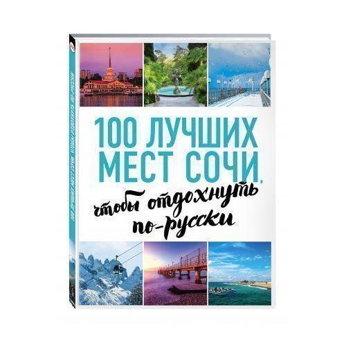 100 лучших мест Сочи, чтобы отдохнуть по-русски ливеровская евгения 100 лучших мест франции