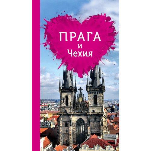 Путеводитель Прага и Чехия для романтиков