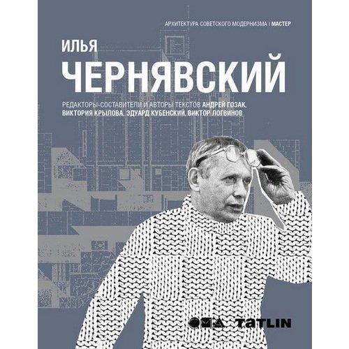 Илья Чернявский. Архитектура советского модернизма