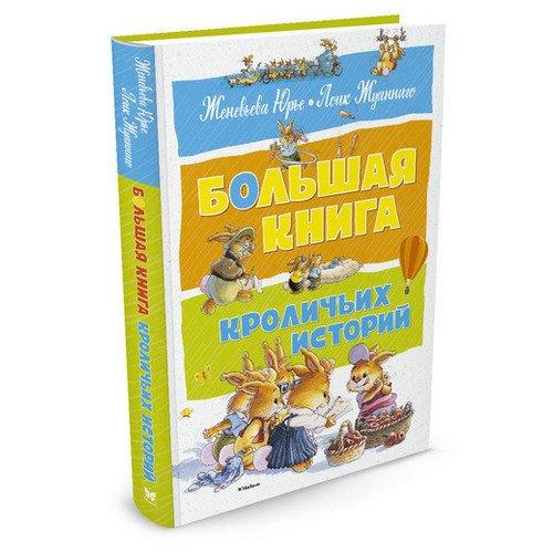 Большая книга кроличьих историй юрье ж жуанниго л большая книга кроличьих историй