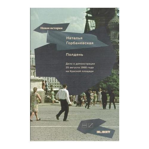 Полдень. Дело о демонстрации 25 августа 1968 года на Красной площади ворота на красную площадь