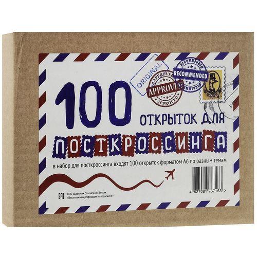 """цены на Набор открыток """"100 открыток для посткроссинга""""  в интернет-магазинах"""