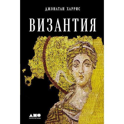 Византия: История исчезнувшей империи джонатан харрис 0 византия история исчезнувшей империи