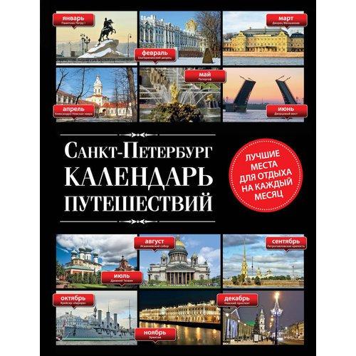 Санкт-Петербург. Календарь путешествий календарь it событий