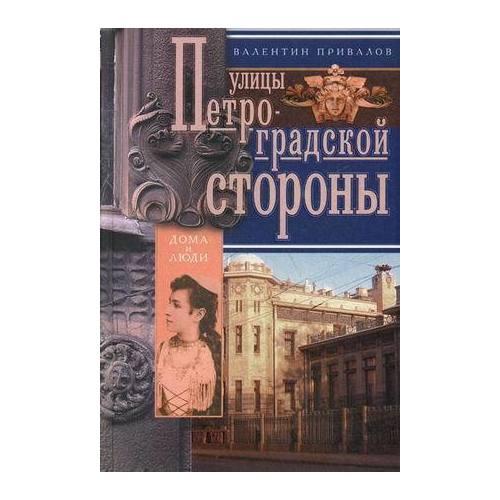 Улицы Петроградской стороны анастасия андреевна игнашева девчонка спетроградской
