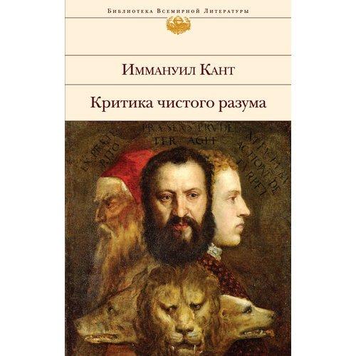 Критика чистого разума г в моргунов трансцендентальная философия иммануила канта