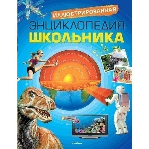 цены Иллюстрированная энциклопедия школьника