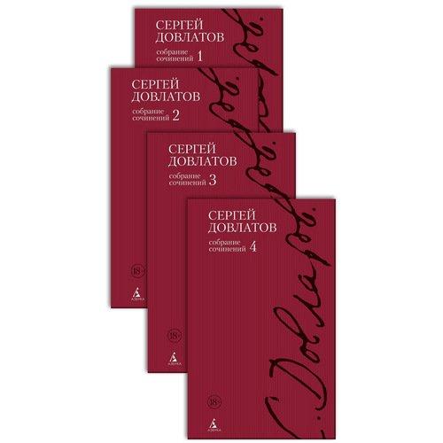 Полное собрание сочинений в 4-х томах