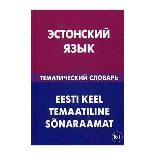Эстонский язык. Тематический словарь тематический словарь city город