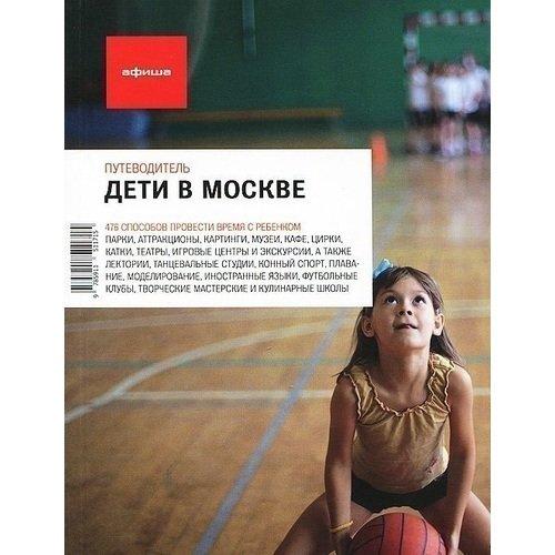 игровые центры Дети в Москве. Выпуск 12
