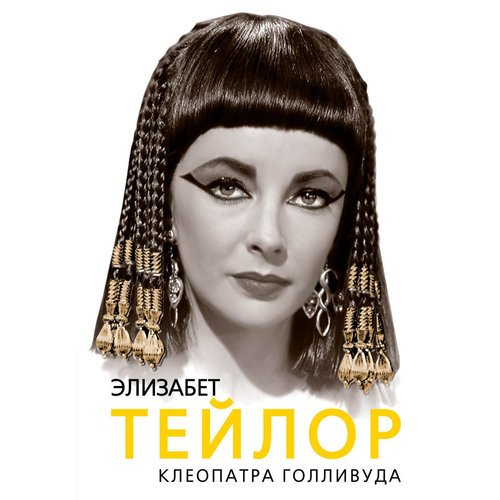 Элизабет Тейлор. Клеопатра Голливуда