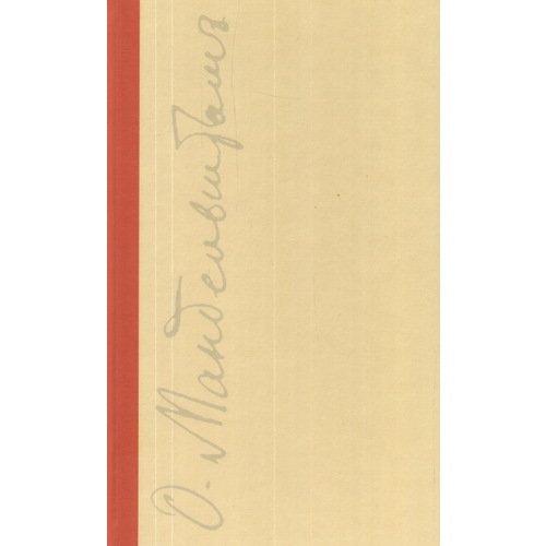 Мандельштам. Полное собрание сочинений и писем ф б успенский работы о языке и поэтике осипа мандельштама соподчиненность порыва и текста