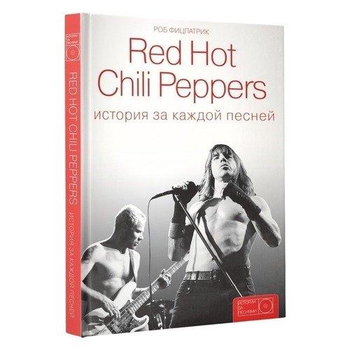 цены на Red Hot Chili Peppers: история за каждой песней  в интернет-магазинах