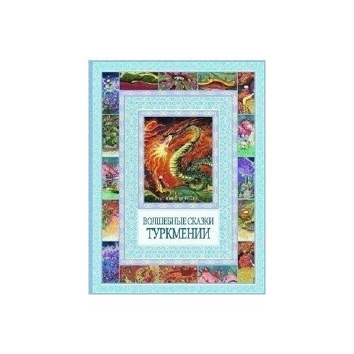 Купить Волшебные сказки Туркмении, Художественная литература